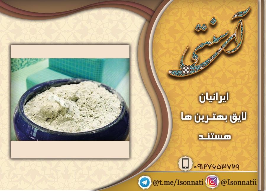 خرید نوره اسلامی + خواص