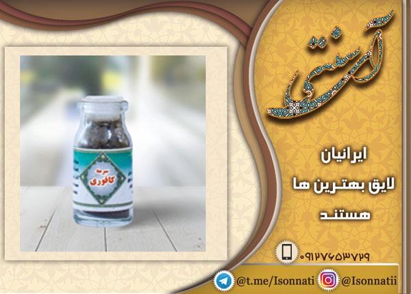 خرید سرمه کافوری تبریزیان با قیمت مناسب