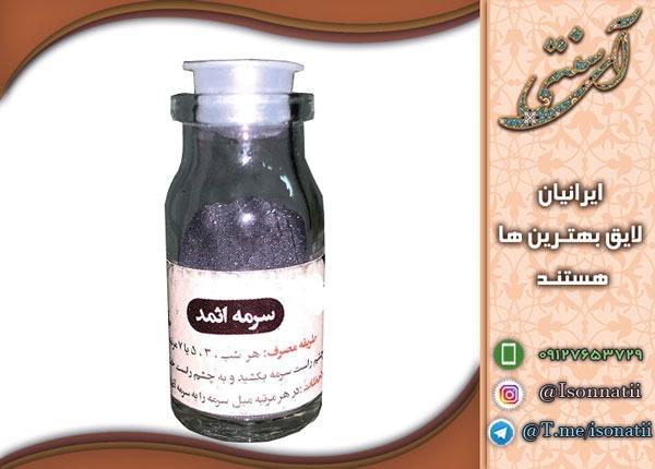 خرید سرمه اثمد اصل از مراکز فروش محصولات طبیعی