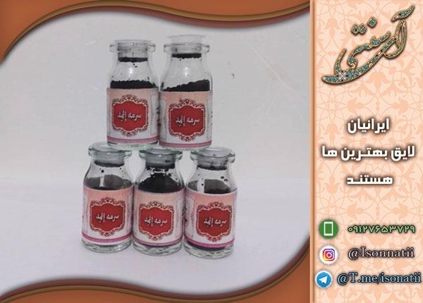 خرید سرمه اثمد در اصفهان | فواید این سرمه