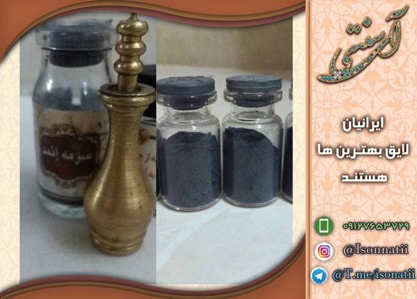 مراکز خرید و فروش سرمه اثمد در مشهد
