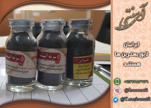 خرید سرمه اثمد تبریزیان از فروشگاه اینترنتی با خواص ویژه
