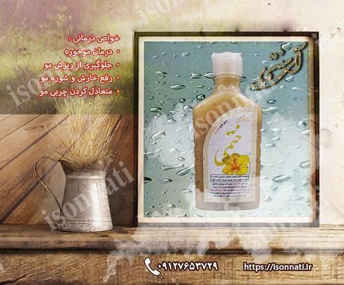خواص گل ختمی در طب سنتی برای مو