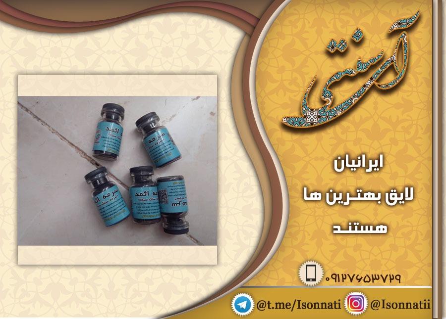 ضرورت استفاده از سرمه اثمد به توصیه دکتر تبریزیان