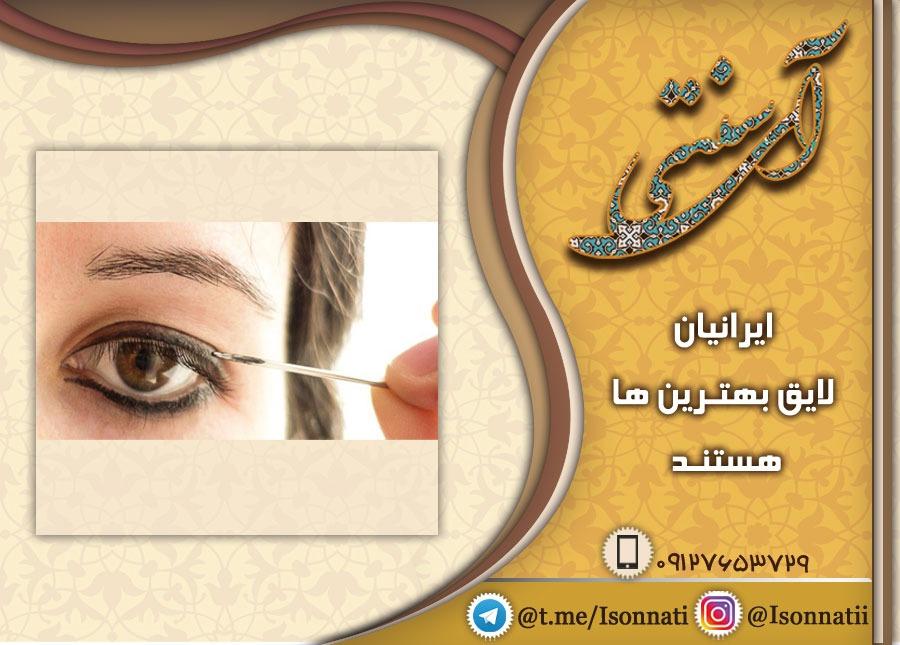 آداب و نحوه سرمه کشیدن در طب اسلامی