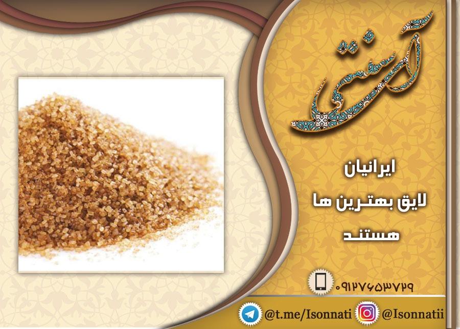 مشخصات و قیمت خرید شکر ارگانیک