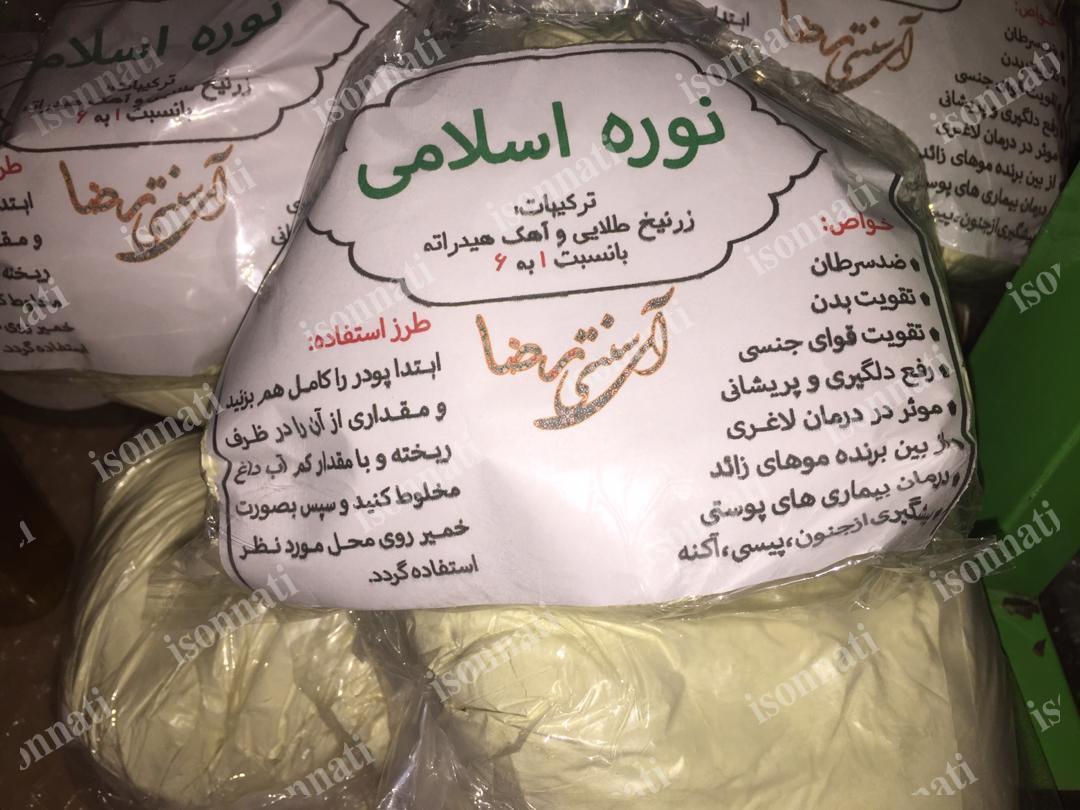 خرید نوره اسلامی با خاصیت درمانی بالا + کیفیت عالی