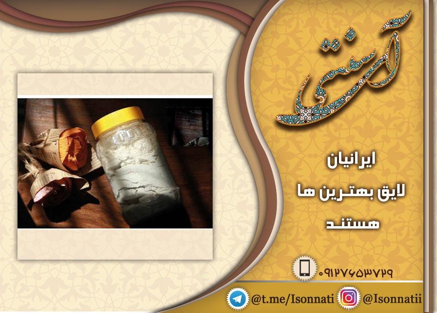 خرید نوره اسلامی توصیه شده اطبا