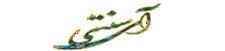 آی سنتی Logo