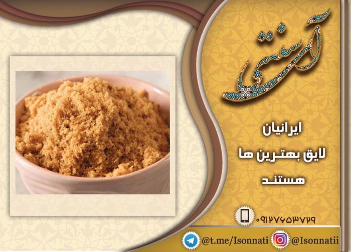 روش استفاده از شکر قهوه ای در طب سنتی و اسلامی
