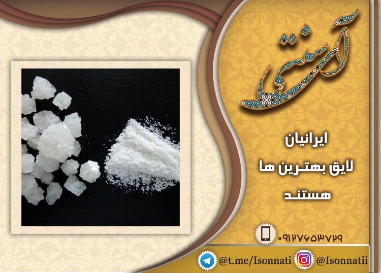 مشخصات و قیمت خرید نمک معدنی