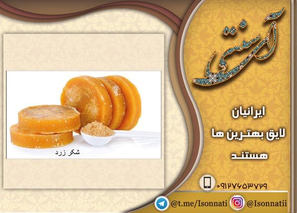 تفاوت شکرسرخ و زرد در طب اسلامی
