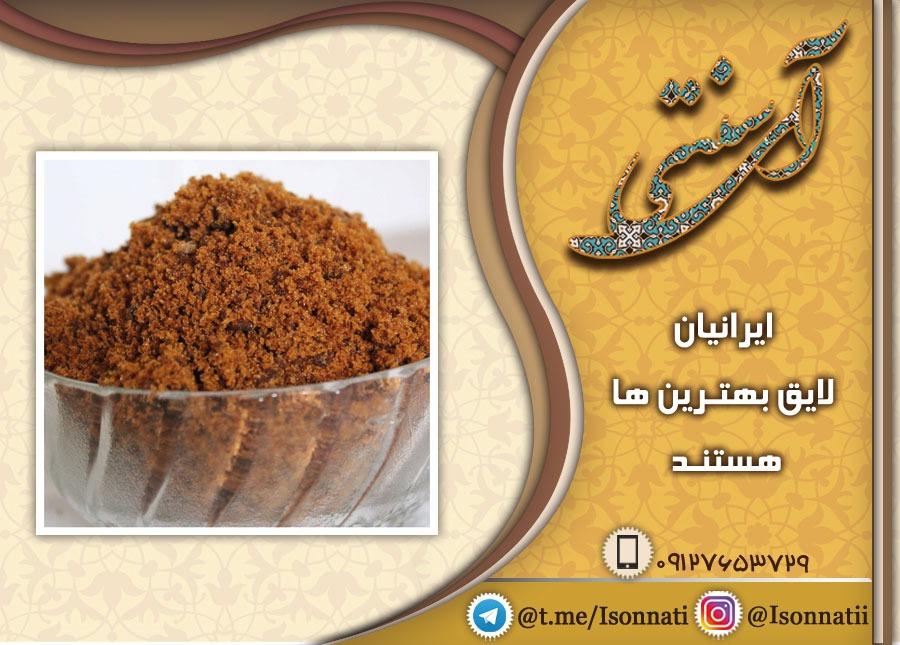 توصیه به مصرف و خرید شکر سرخ طب اسلامی