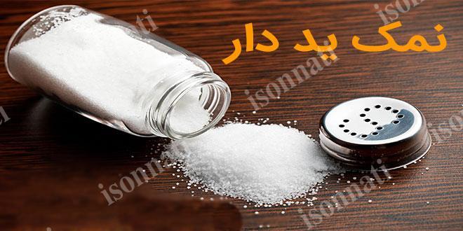 تفاوت نمک تصفیه شده بدون ید و یددار