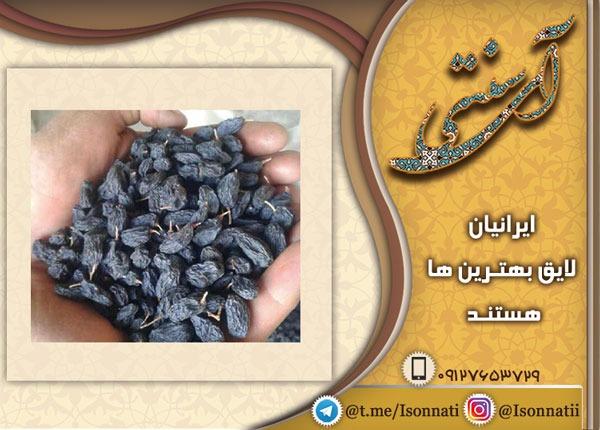 قیمت مویز کیلویی شاهانی ملایر