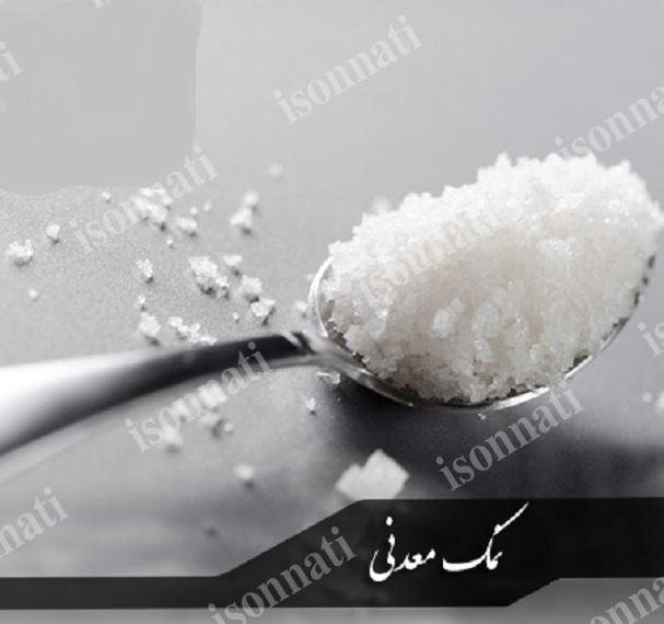 تاریخچه مصرف نمک معدنی برای طعام
