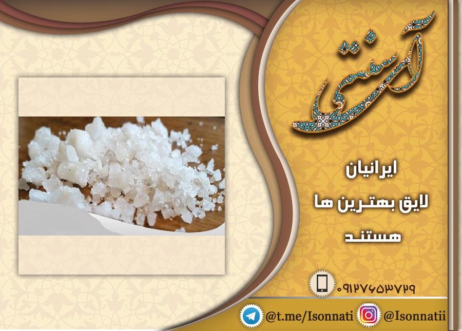 تشخیص سنگ نمک اصل طبیعی
