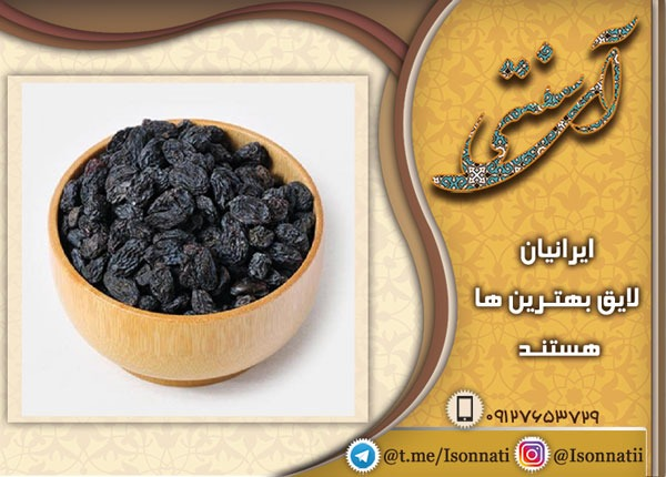 قیمت هر کیلو انواع کشمش مویز بی دانه و هسته دار