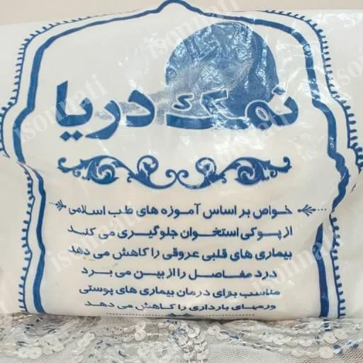 نمک کیسه ای دریایی