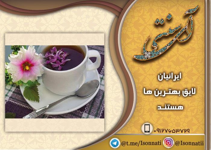 خواص گل ختمی در طب سنتی