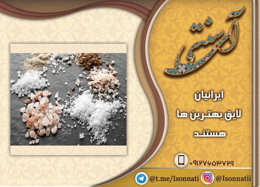 انواع نمک طبیعی و مفید برای بدن
