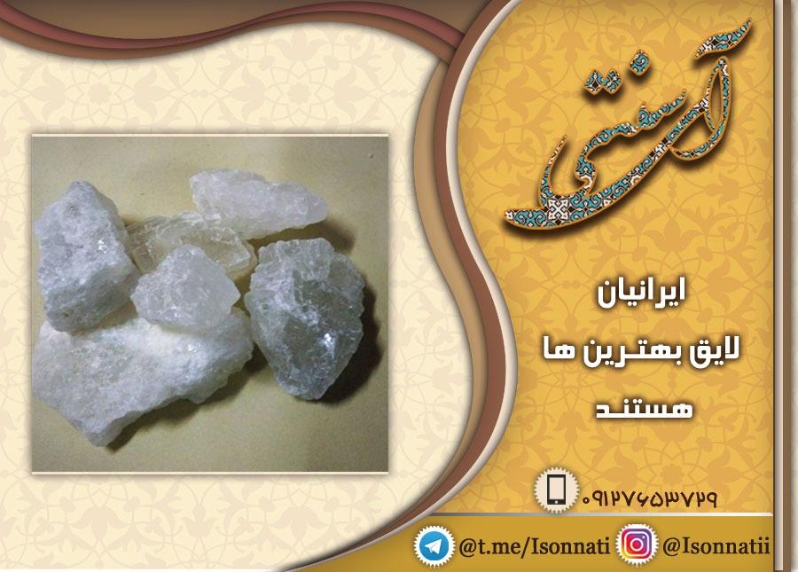 سنگ نمک خوراکی چیست و چه خواصی دارد؟
