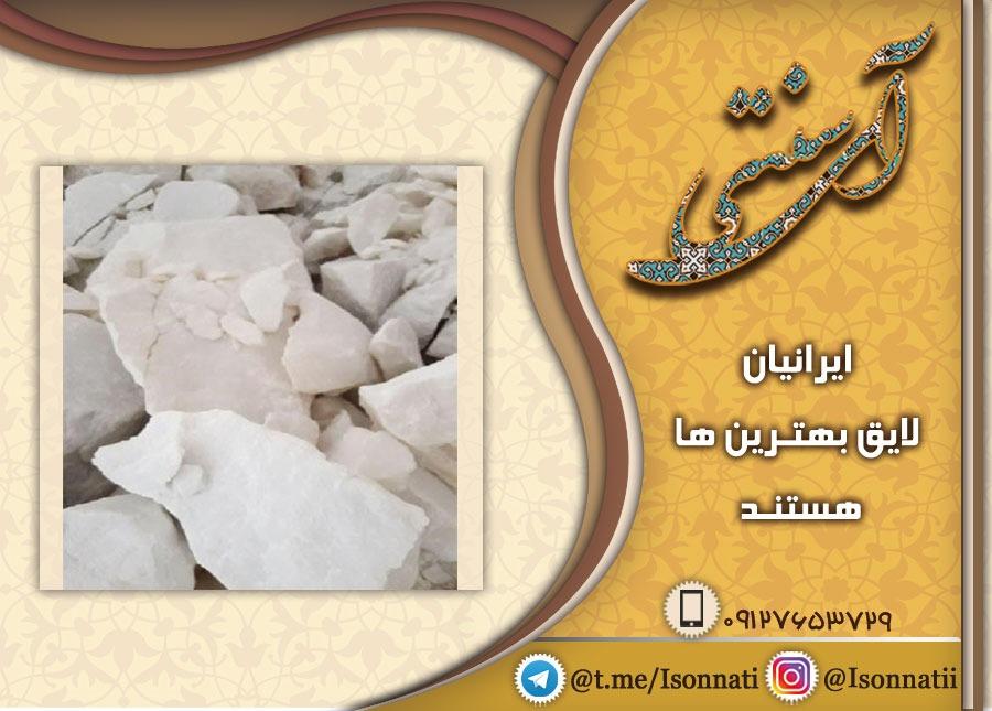 اثرات استفاده از سنگ نمک اصل