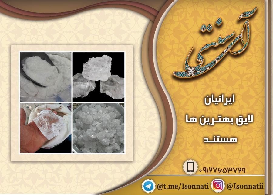 تاریخچه استفاده سنگ در نمک در ایران