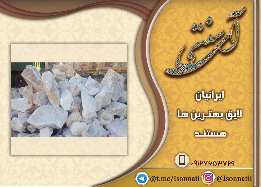 بازار فروش سنگ نمک عمده در ایران