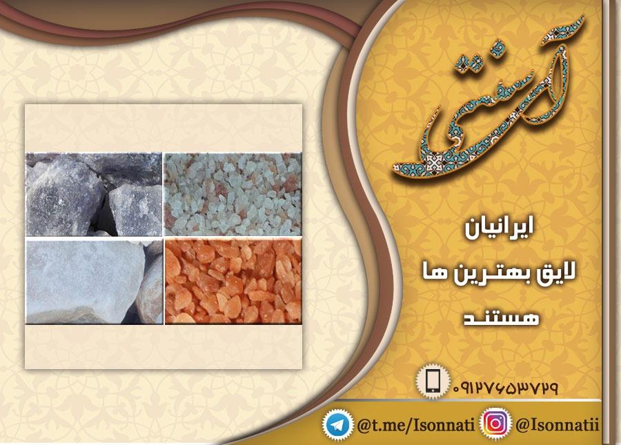 انواع سنگ نمک داخل و خارج از ایران