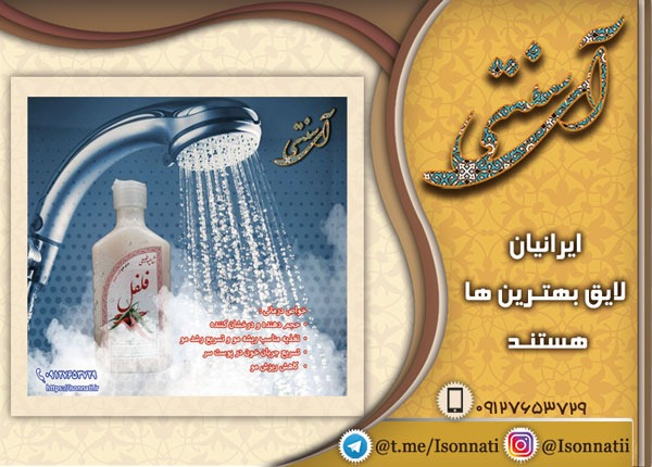 معرفی خواص شامپو فلفل