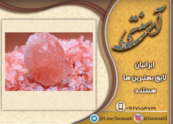 تفاوت نمک سنگ سفید و صورتی چیست؟