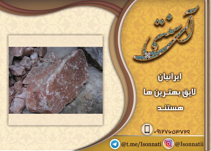 مضرات سنگ نمک معدنی چیست؟