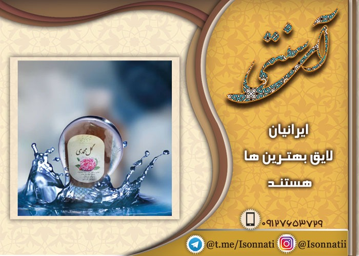 استفاده از شامپو گل محمدی برای کودکان