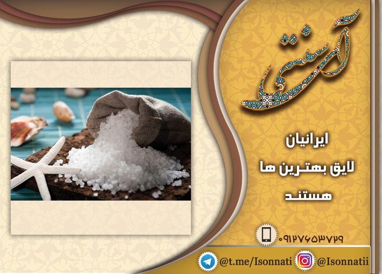 تفاوت نمک طبیعی و صنعتی چیست؟