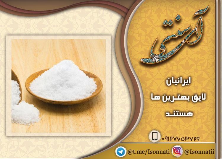 اثرات نمک معدنی بر فشار خون