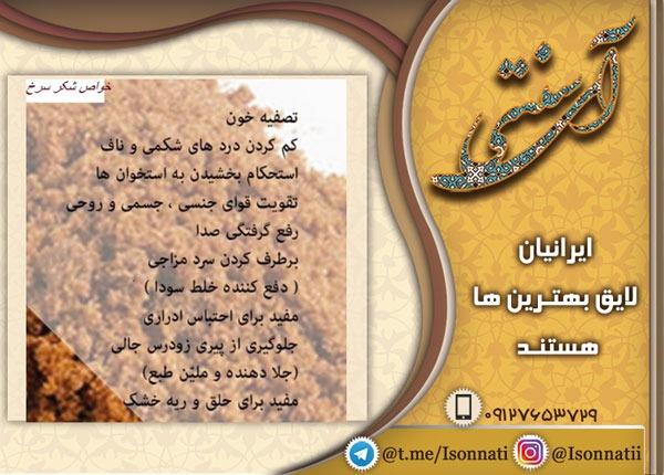 فواید بیان شده برای شکر سرخ در طب اسلامی