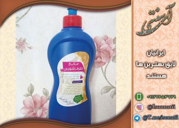 فروش مایع ظرفشویی گیاهی ارگانیک به صورت عمده + ارزان