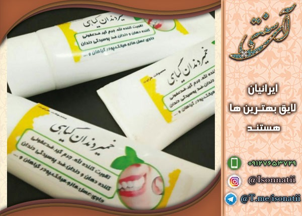 فروش عمده خمیر دندان گیاهی سفید کننده حاوی عصاره طبیعی