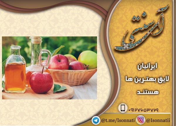 مشخصات سرکه سیب طبیعی و اصل