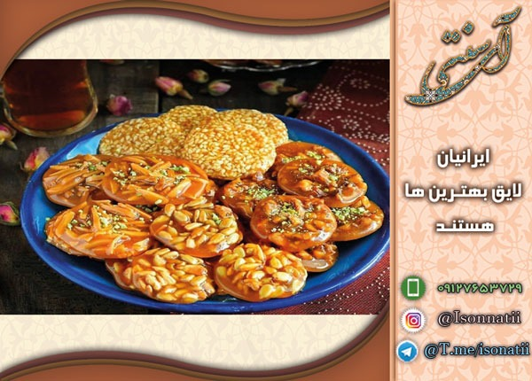خرید سوهان شکری نرم با طعم های مختلف قیمت مناسب از سایت