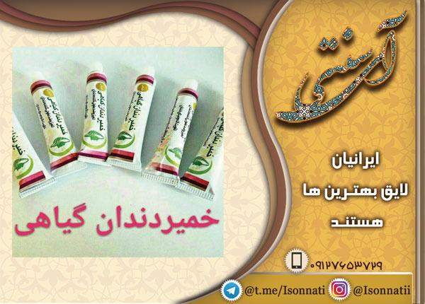 فروش خمیر دندان گیاهی با اسانس مطبوع
