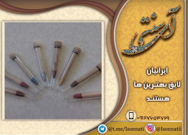 فروش مداد ارایشی گیاهی و سنتی با قیمت مناسب