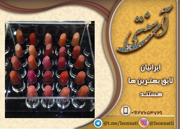 قیمت رژ لب گیاهی ایرانی