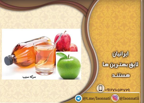 قیمت سرکه سیب اصل و ارگانیک