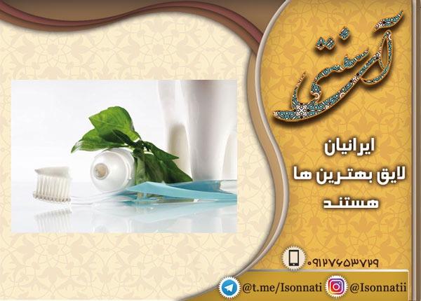 تولید خمیر دندان ارگانیک ایرانی با مواد طبیعی