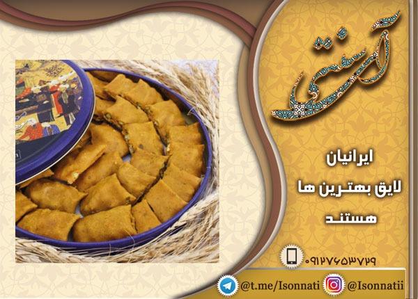 خرید سوهان لقمه ای به عنوان شیرینی عید