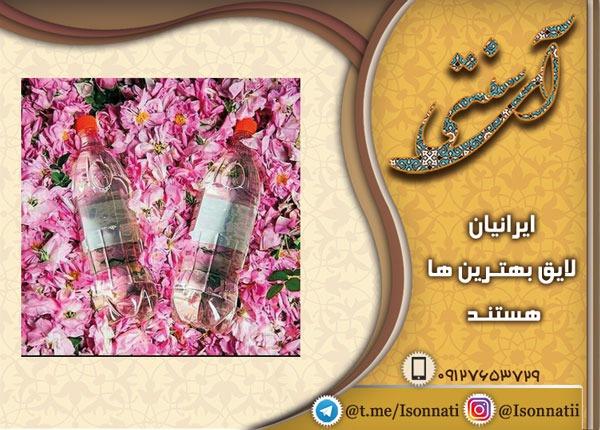 خرید گلاب اصل کاشان به صورت اینترنتی