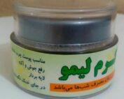 تولید کرم گیاهی لیمو ارگانیک درجه یک | فروش اینترنتی