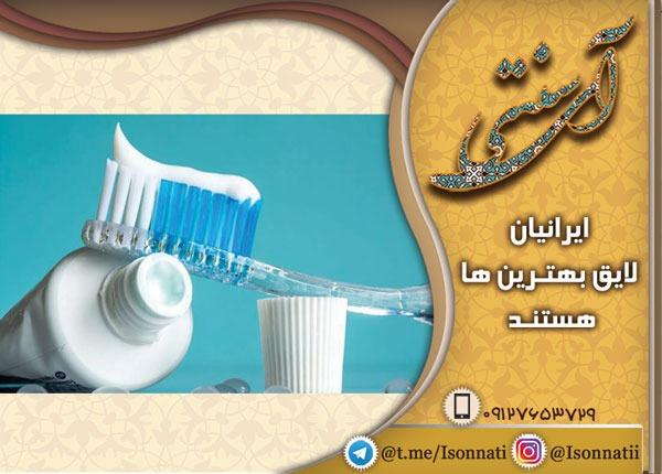 خرید خمیر دندان ضد پوسیدگی ارگانیک و طبیعی